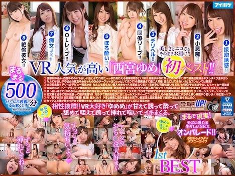 【VR】西宮ゆめ 1st VR BEST 最高級画質と最先端画角で美しさとエロさをそのままお届けする大ボリューム8タイトル500分収録!!