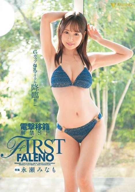 FIRST FALENO 電撃移籍解禁SP 永瀬みなも