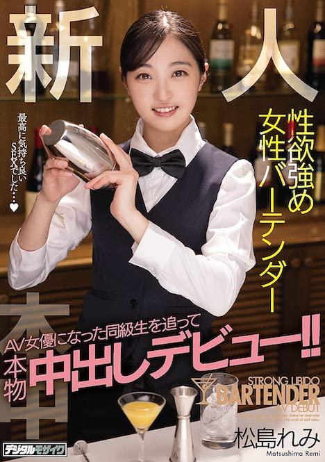 新人性欲強め女性バーテンダーAV女優になった同級生を追って本物中出しデビュー!! 松島れみ