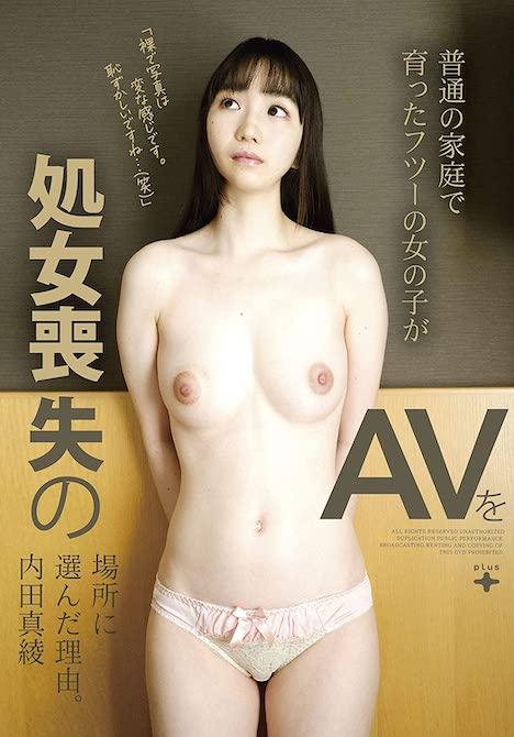 普通の家庭で育ったフツーの女の子がAVを処女喪失の場所に選んだ理由。内田真綾