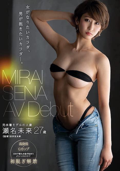 女がなりたいカラダ、男が抱きたいカラダ―。 元水着モデルの人妻 瀬名未来 27歳 AV Debut