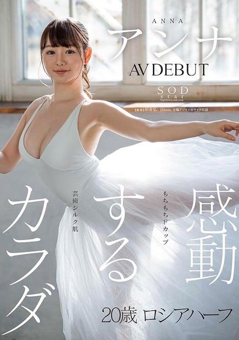 感動するカラダ アンナ AV DEBUT【圧倒的4K映像でヌク!】