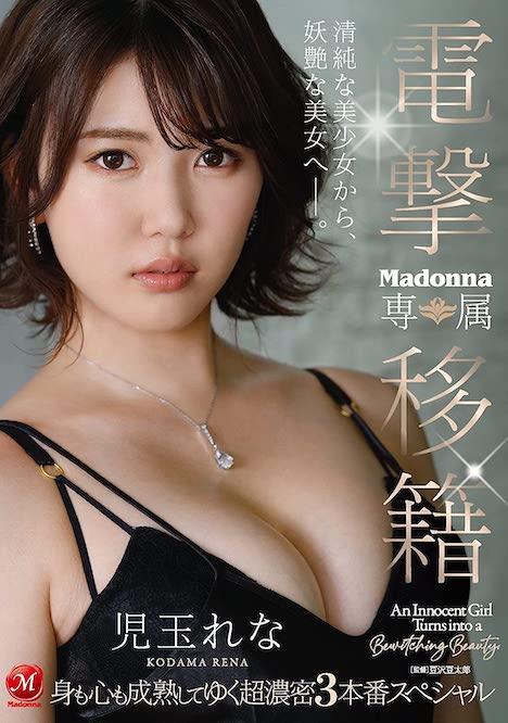 電撃移籍 Madonna専属 児玉れな 身も心も成熟してゆく超濃密3本番スペシャル