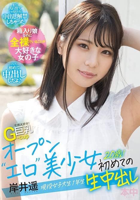 全裸大好き!G-cup巨乳 オープン'エロ'美少女初めての生中出し 現役女子大生1年生20歳! 岸井遥