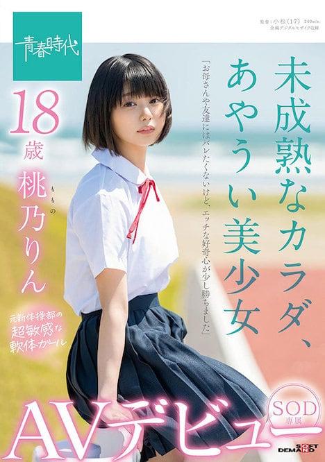 未成熟なカラダ、あやうい美少女 18歳 SOD専属AVデビュー 桃乃りん【圧倒的4K映像でヌク!】