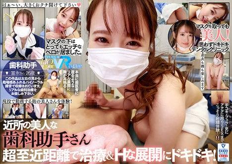 【VR】【HQ超高画質】歯科助手・冨永さん(B85(D)・W58・H90)26歳。街の美人歯科助手さんと性体験! 良い匂いが香ってきそうな超至近距離ドキドキ展開…!マスクをしてもエッチ、マスクを取っても美人過ぎるデンタルクリニック!