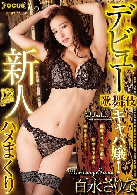 デビュー 歌舞伎キャバ嬢!新人なのに売上はエース級 泥●ベロベロ状態で朝から下半身疼きまくり!ハメまくり 百永さりな