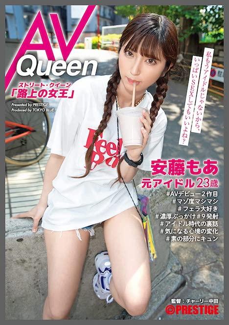 ストリート・クイーン AV Queen 安藤もあ(23) 元アイドル 絶対的センター元アイドル×ぶっかけ9発射