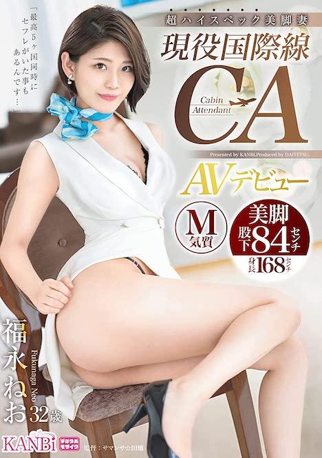 超ハイスペック美脚妻 現役国際線CA 福永ねお 32歳 AVデビュー
