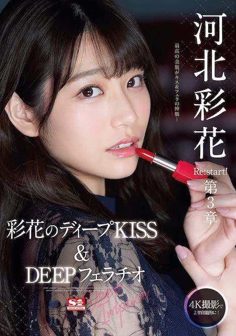 河北彩花 Re start!第3章 Deep Impact 彩花のディープKISS&DEEPフェラチオ
