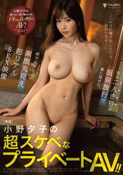 小野夕子の超スケベなプライベートAV!! 完全二人きりの温泉旅行で遂に見せた何でもアリの素顔丸見え超リアルSEX映像