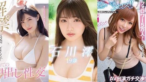 【FANZA 動画】2021年10月4日〜10月10日 週間ランキング トップ10