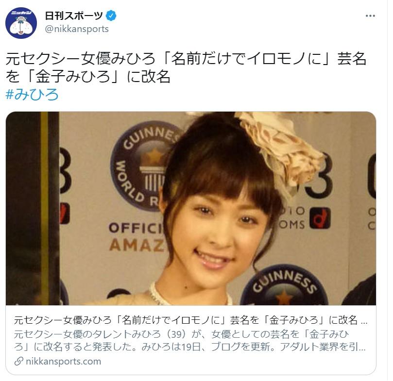 kanekomihiro.jpg