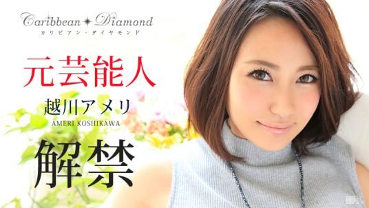 カリビアン・ダイヤモンド Vol.4 越川アメリ(星月れお)