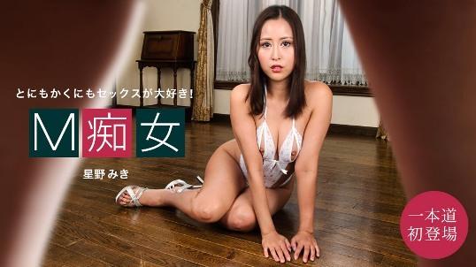 M痴女 星野みき(森梨々花・佐山しほ)