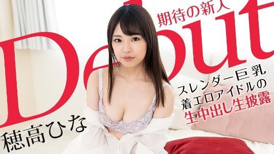 Debut Vol.70 ~スレンダー巨乳な着エロアイドルの生中出し生披露~ 穂高ひな