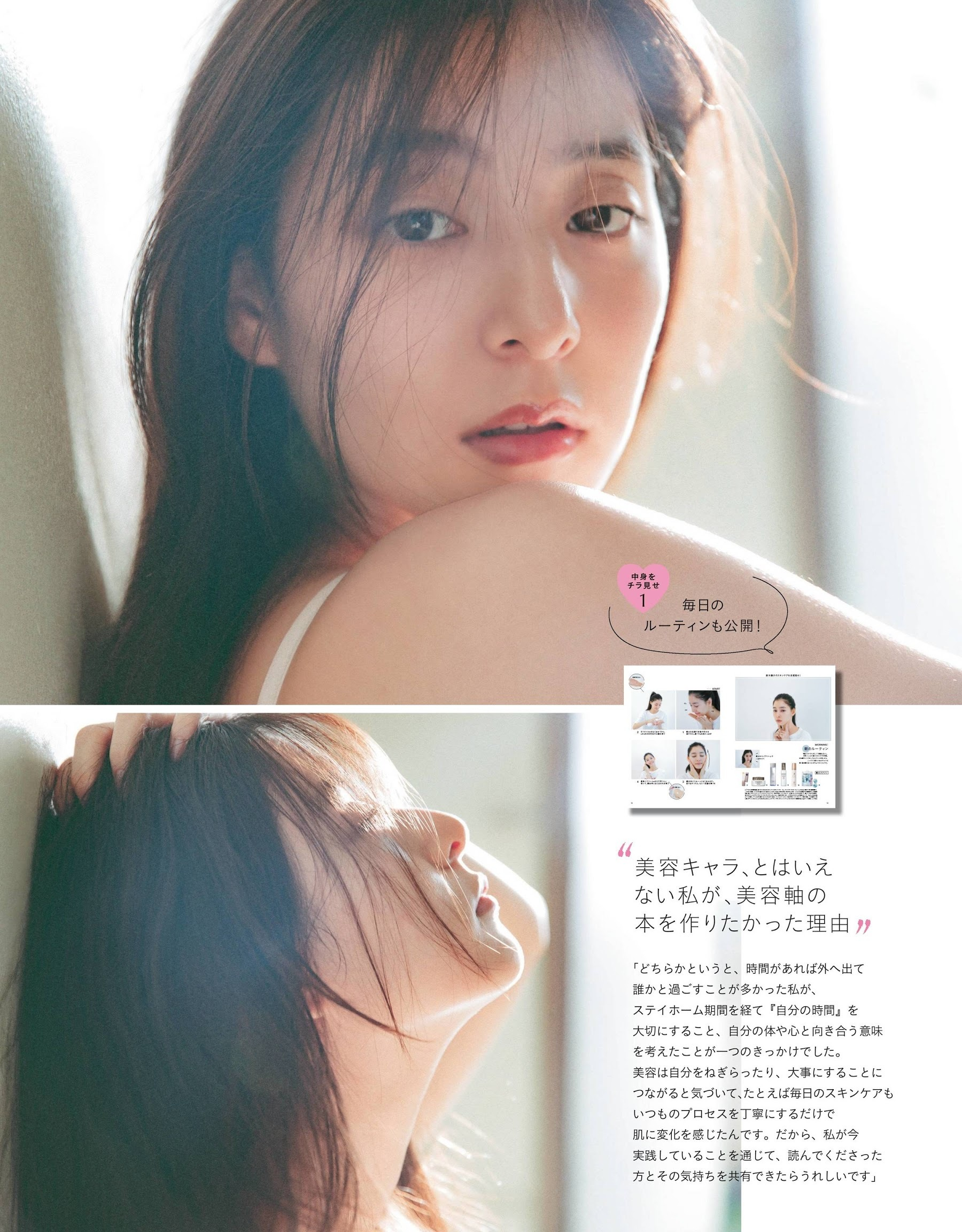 新木優子12