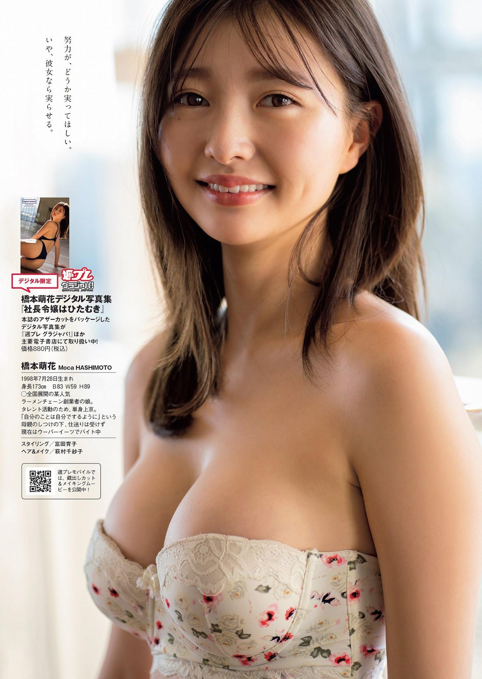 橋本萌花71
