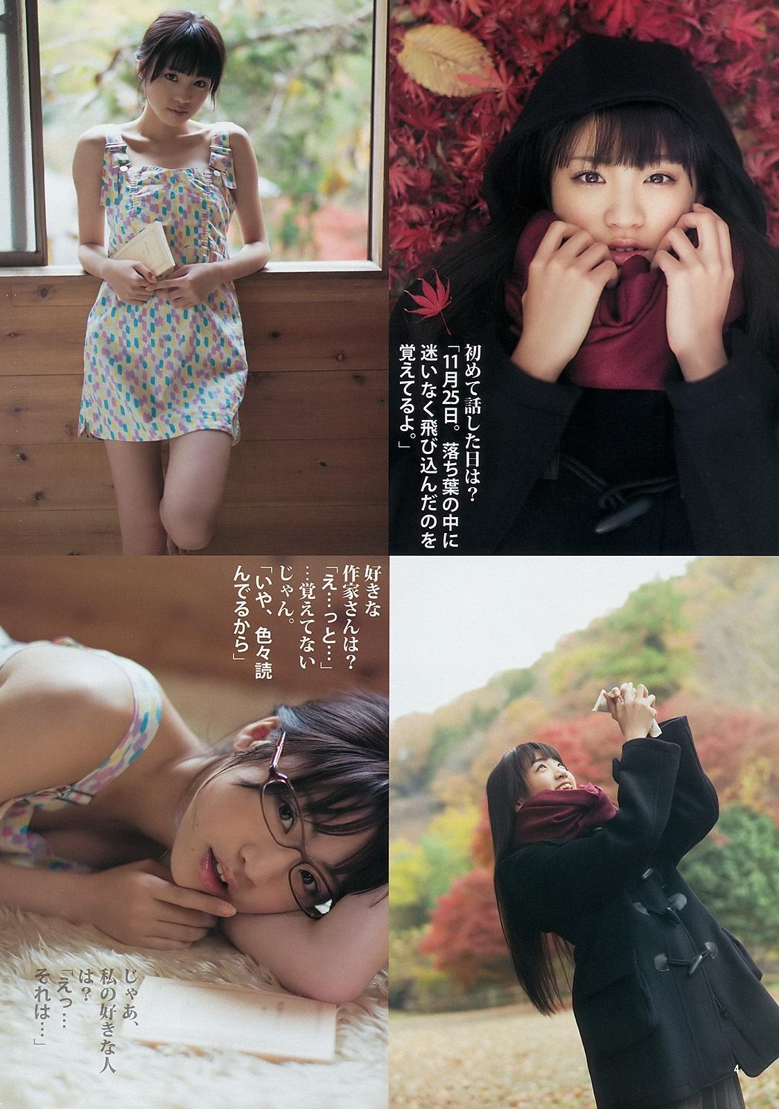 志田友美185