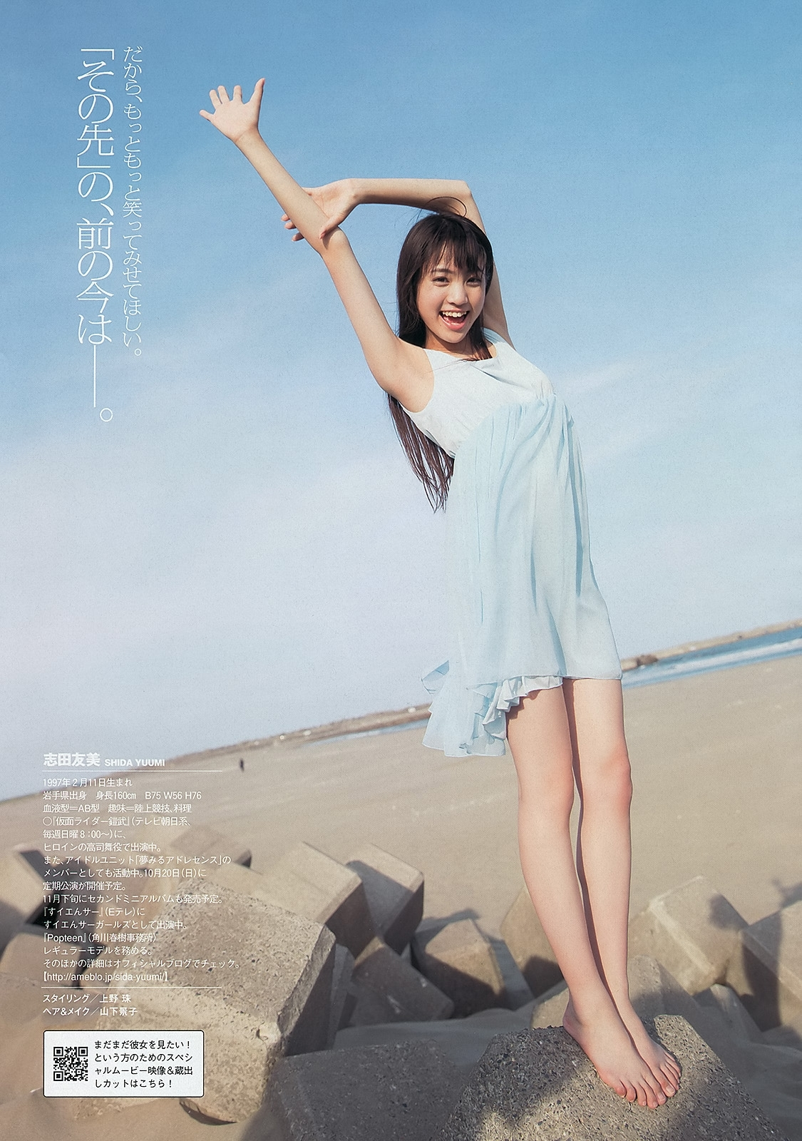 志田友美191