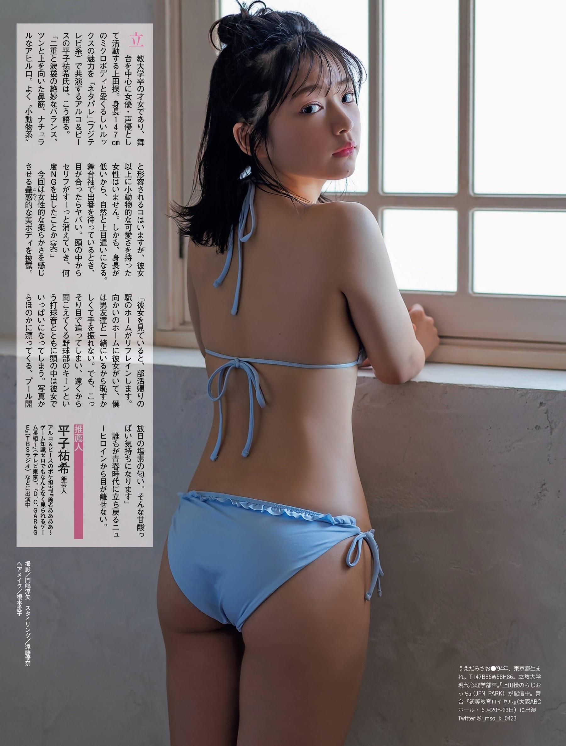 上田操24
