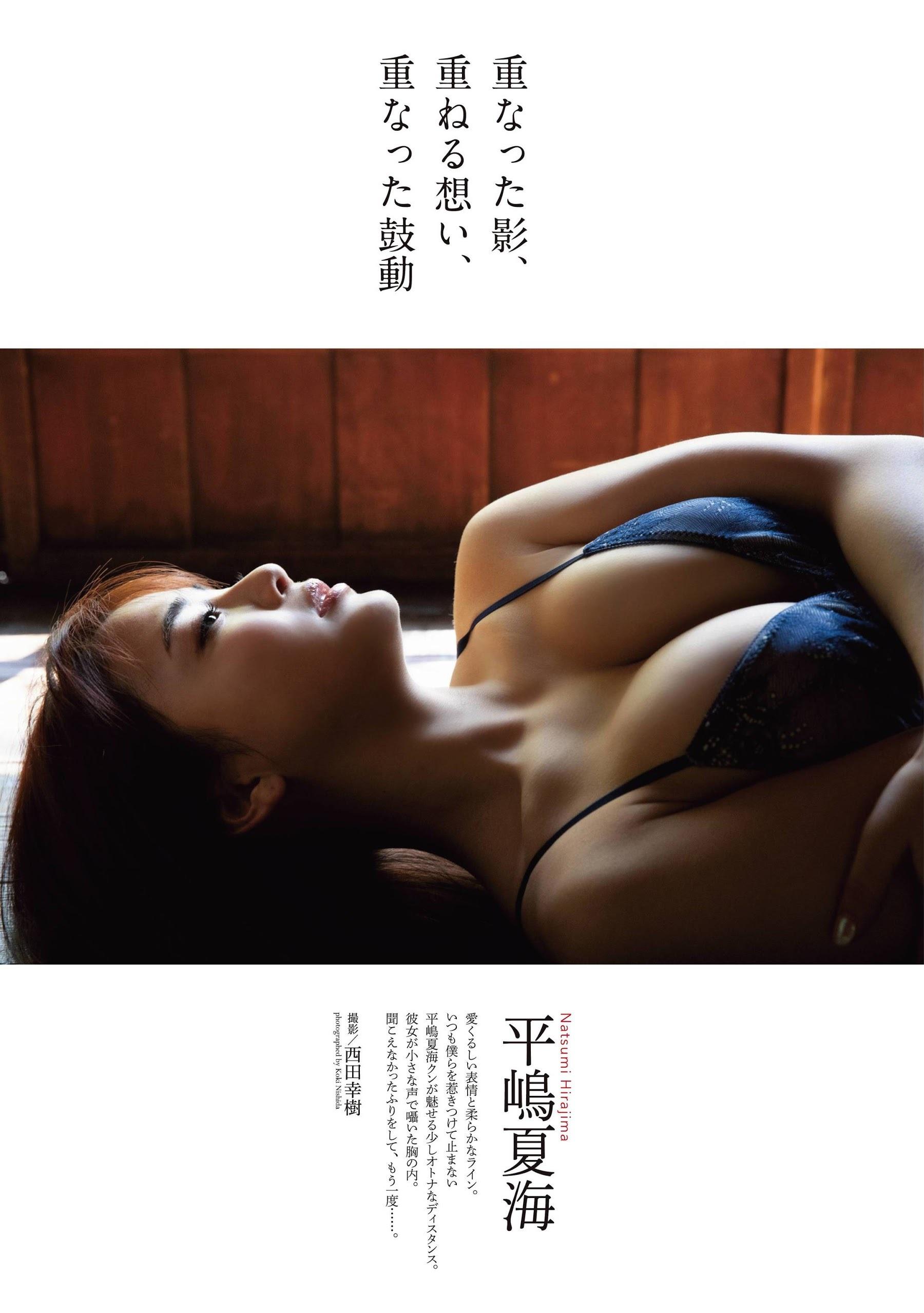 平嶋夏海21