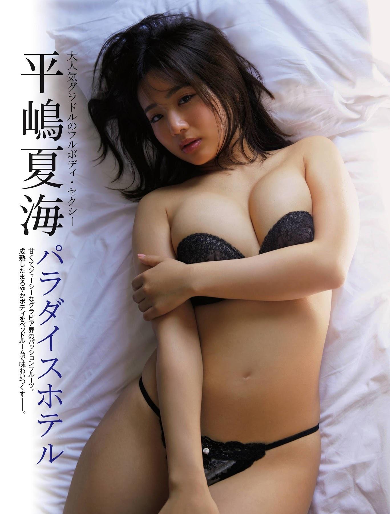 平嶋夏海53