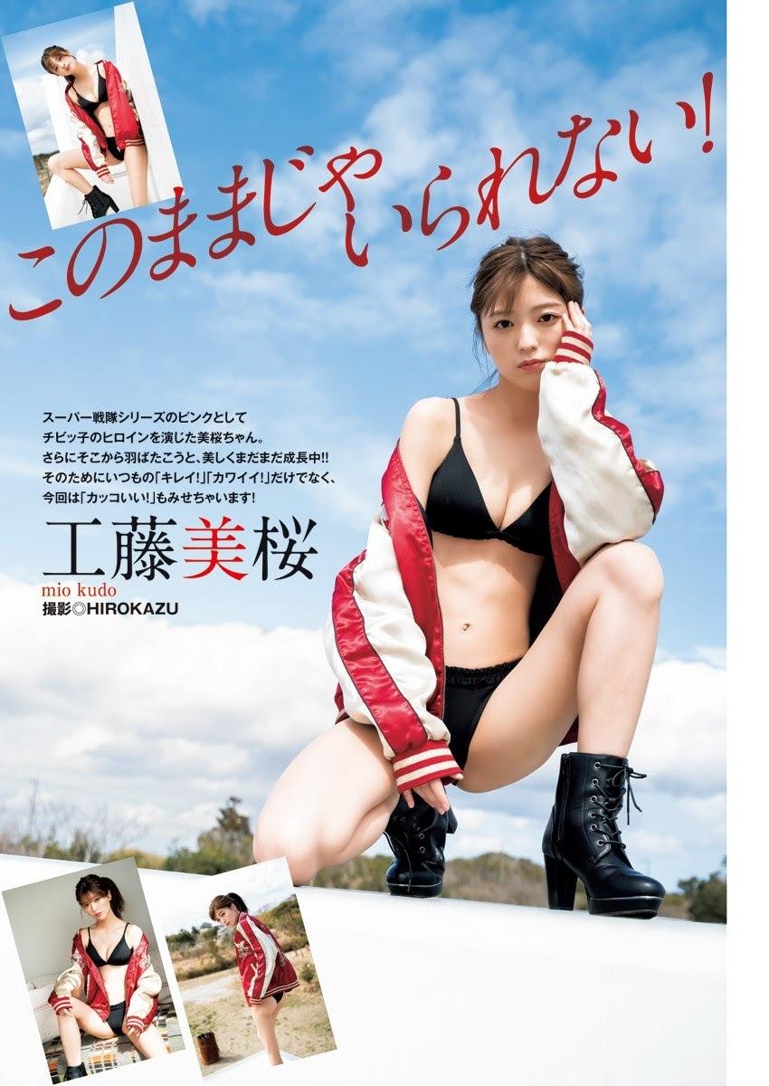 工藤美桜153