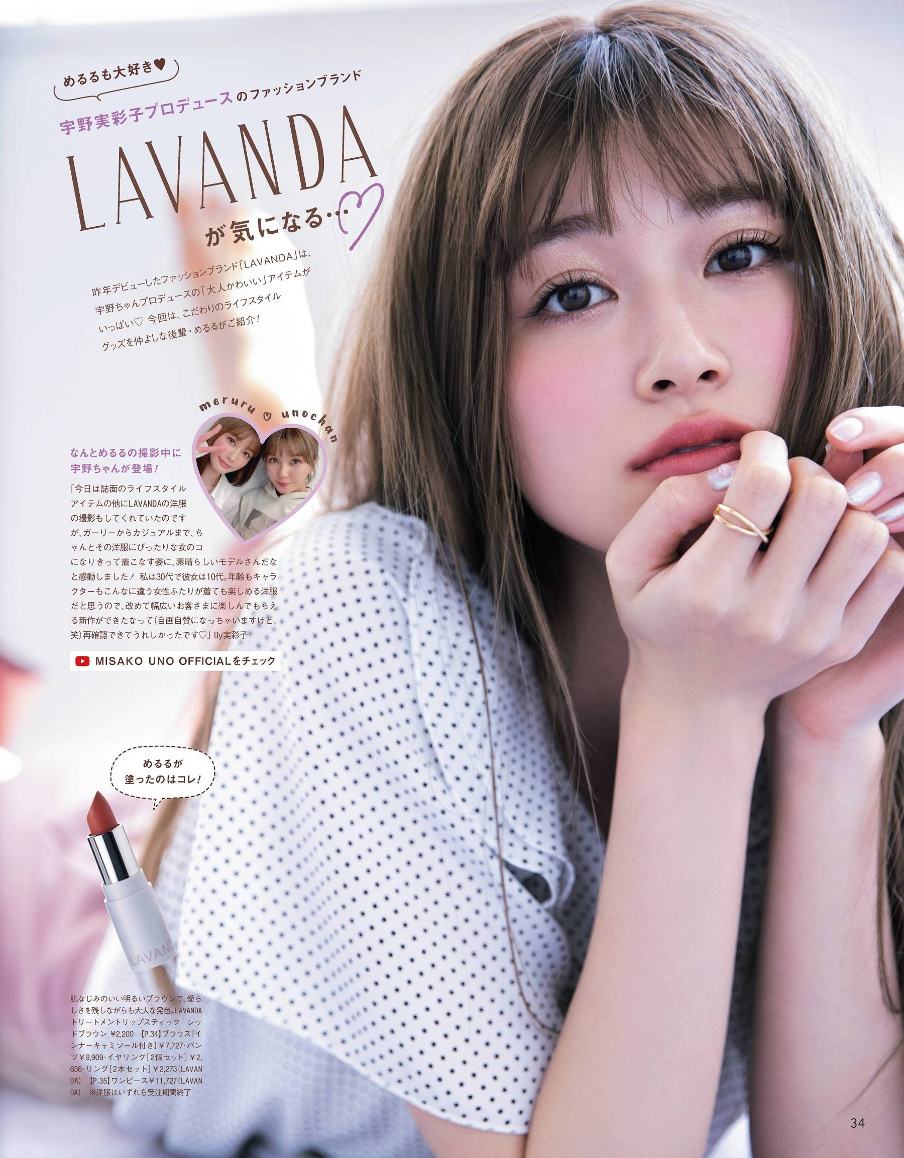 生見愛瑠36