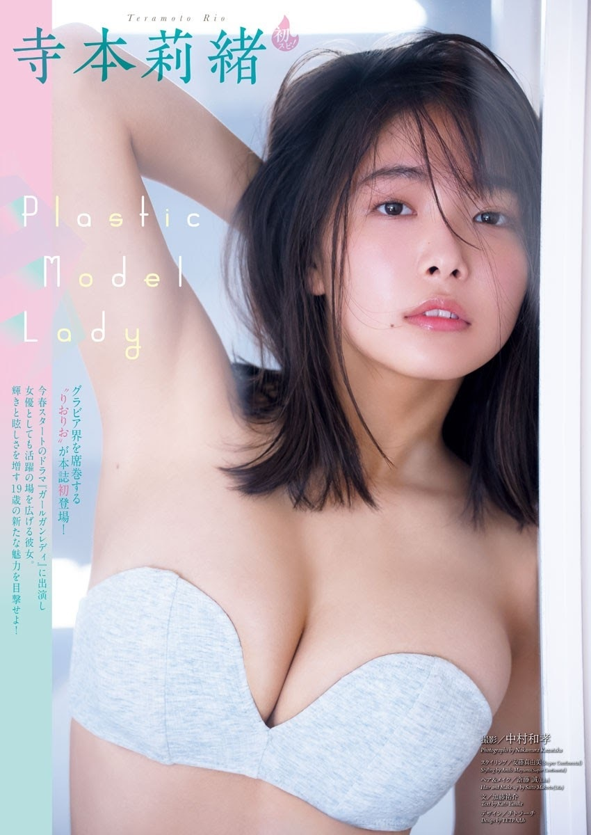 寺本莉緒188