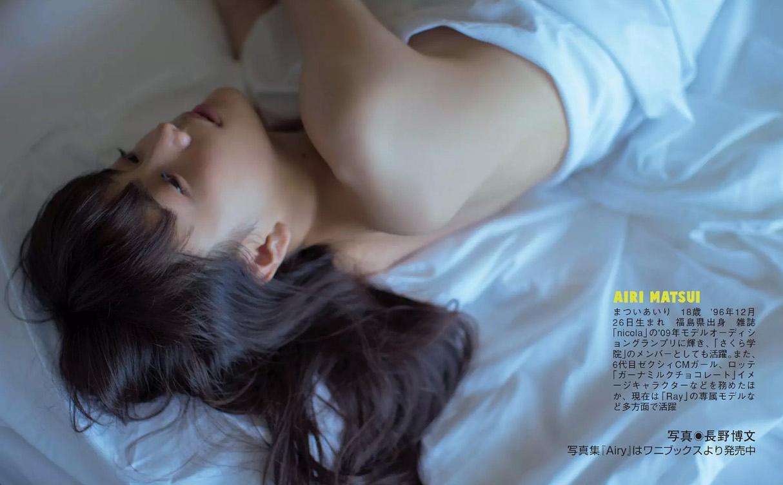 松井愛莉6