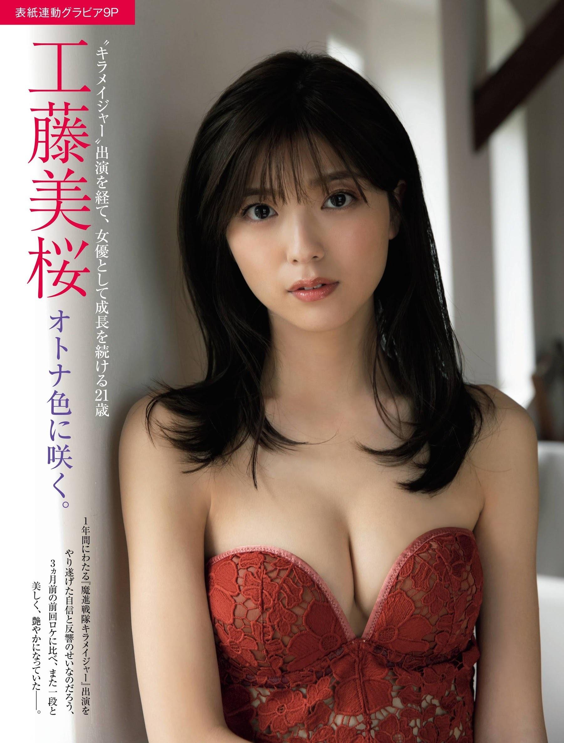 工藤美桜166