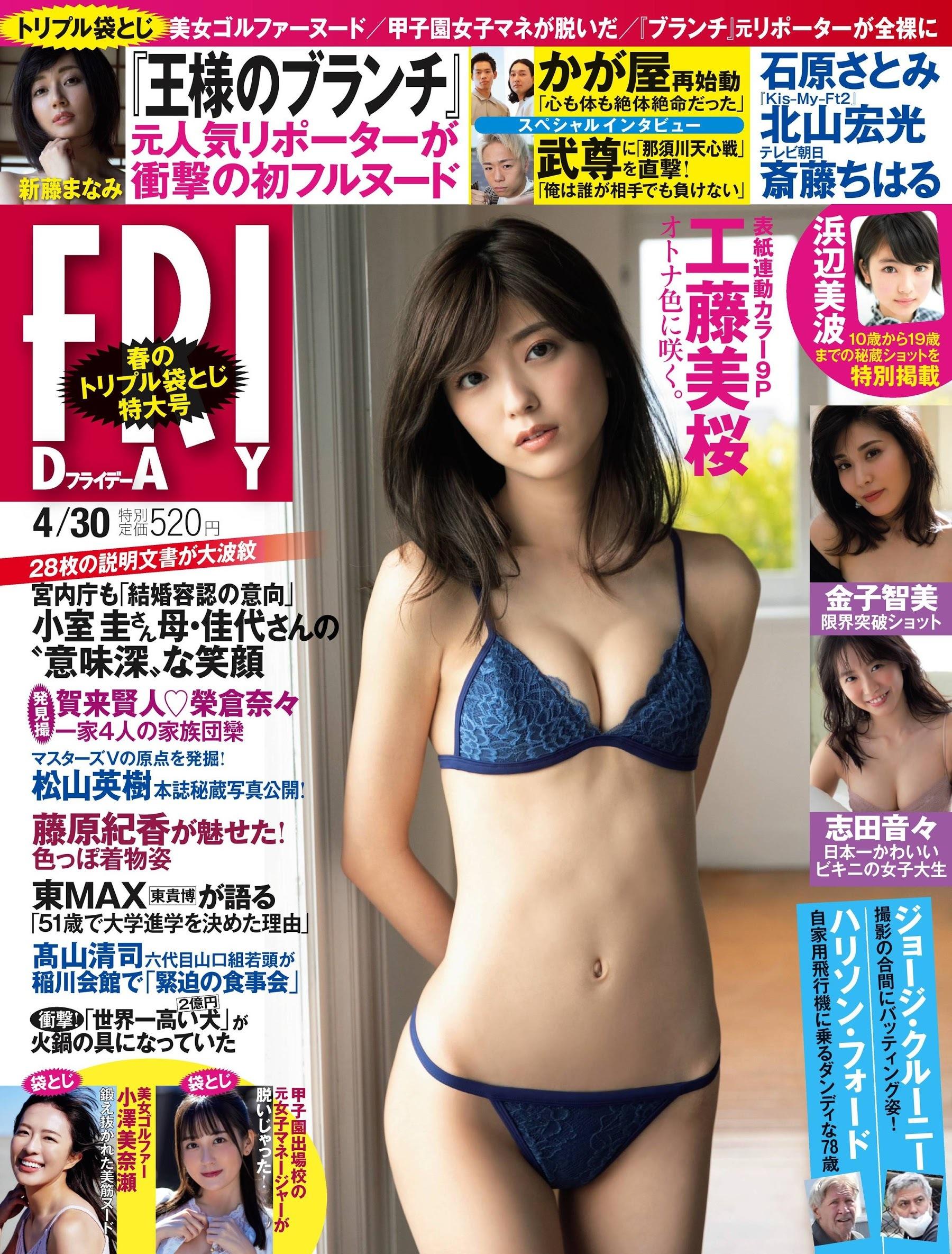 工藤美桜165