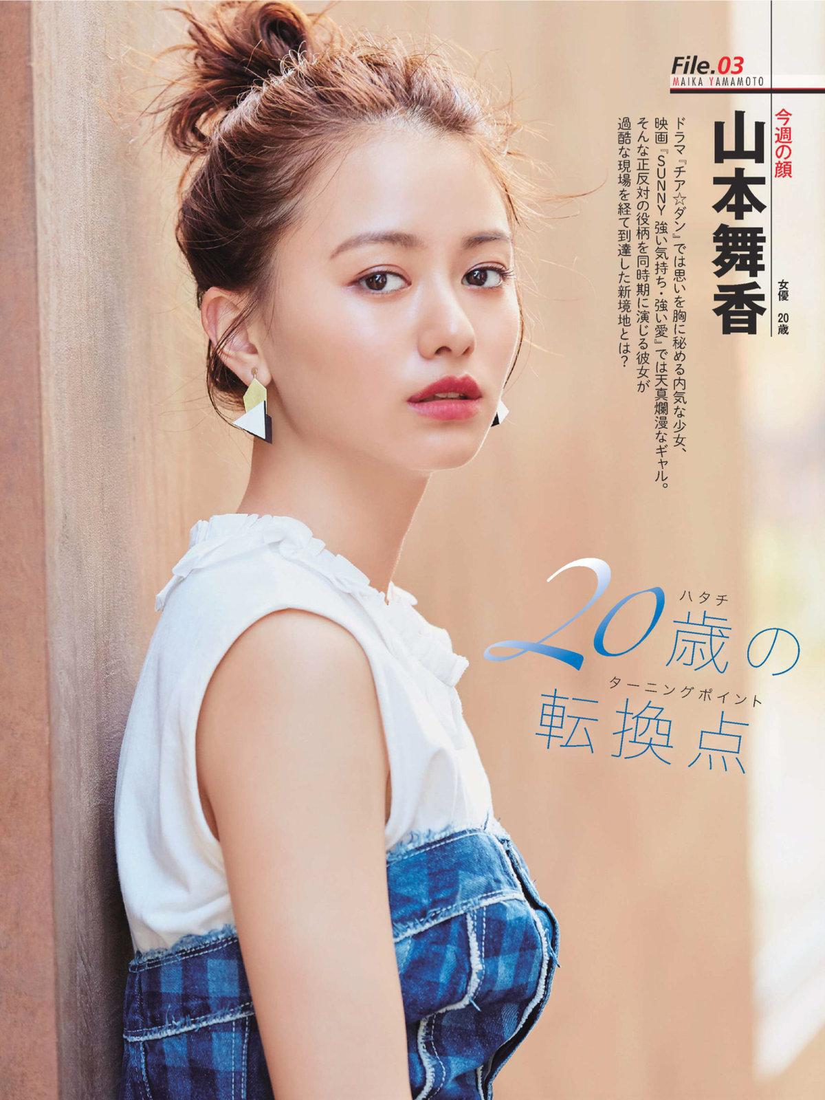 山本舞香55