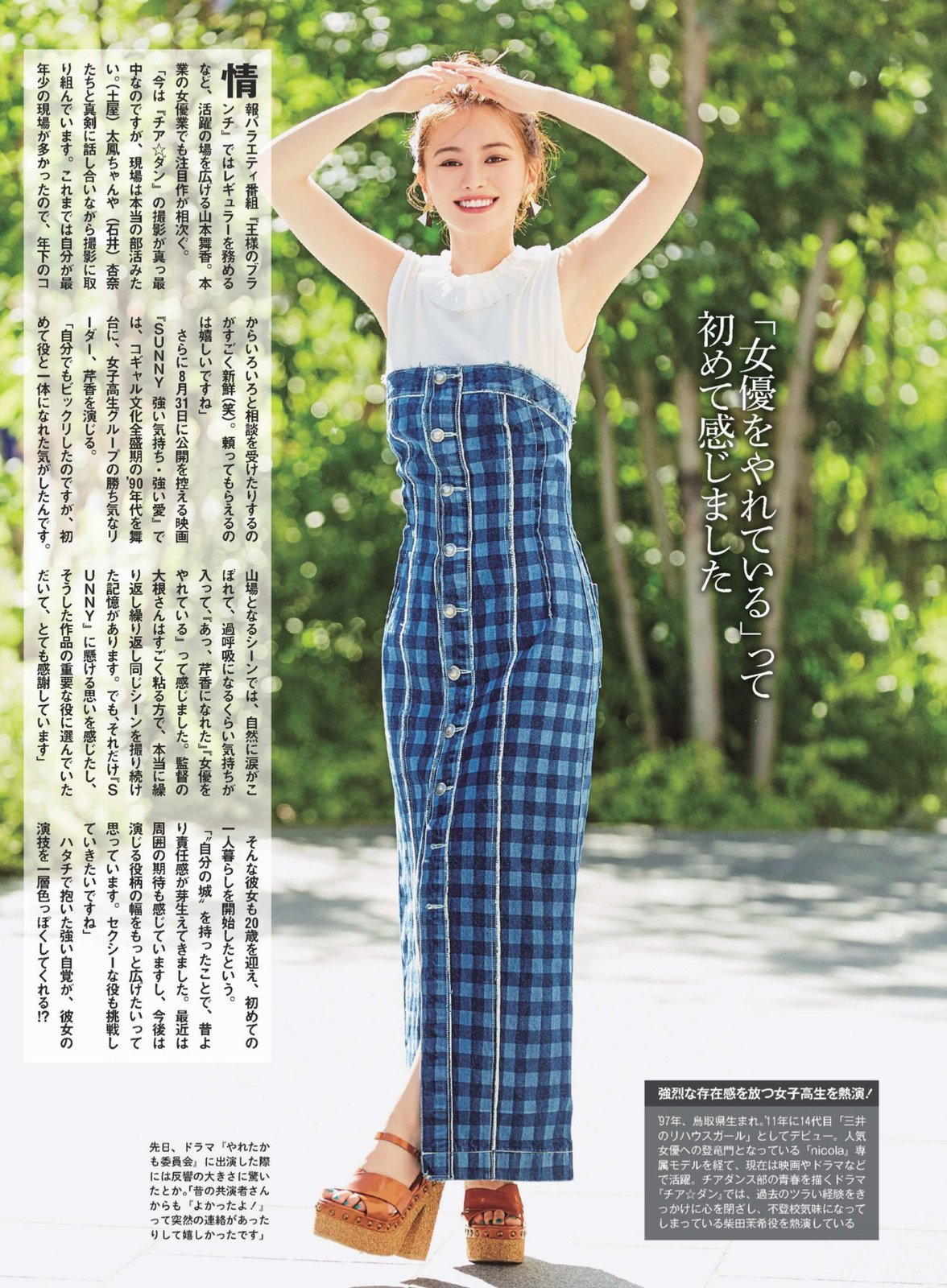 山本舞香56