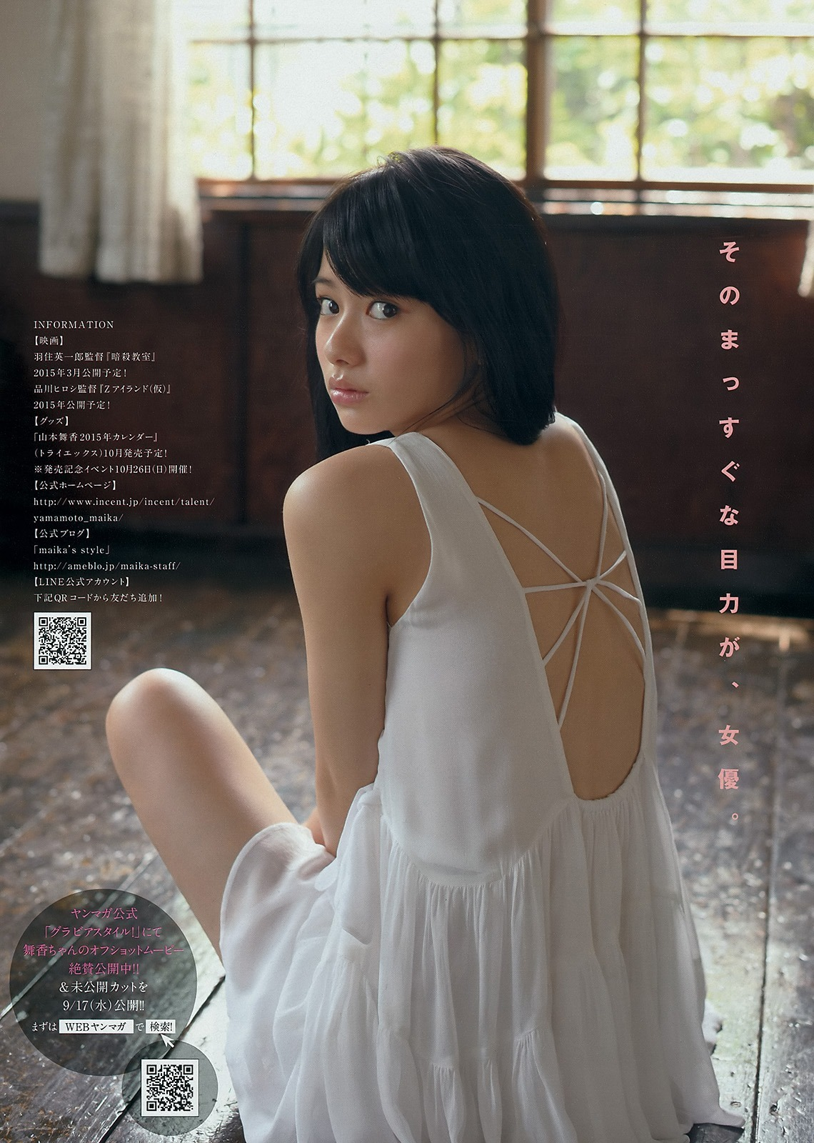 山本舞香65