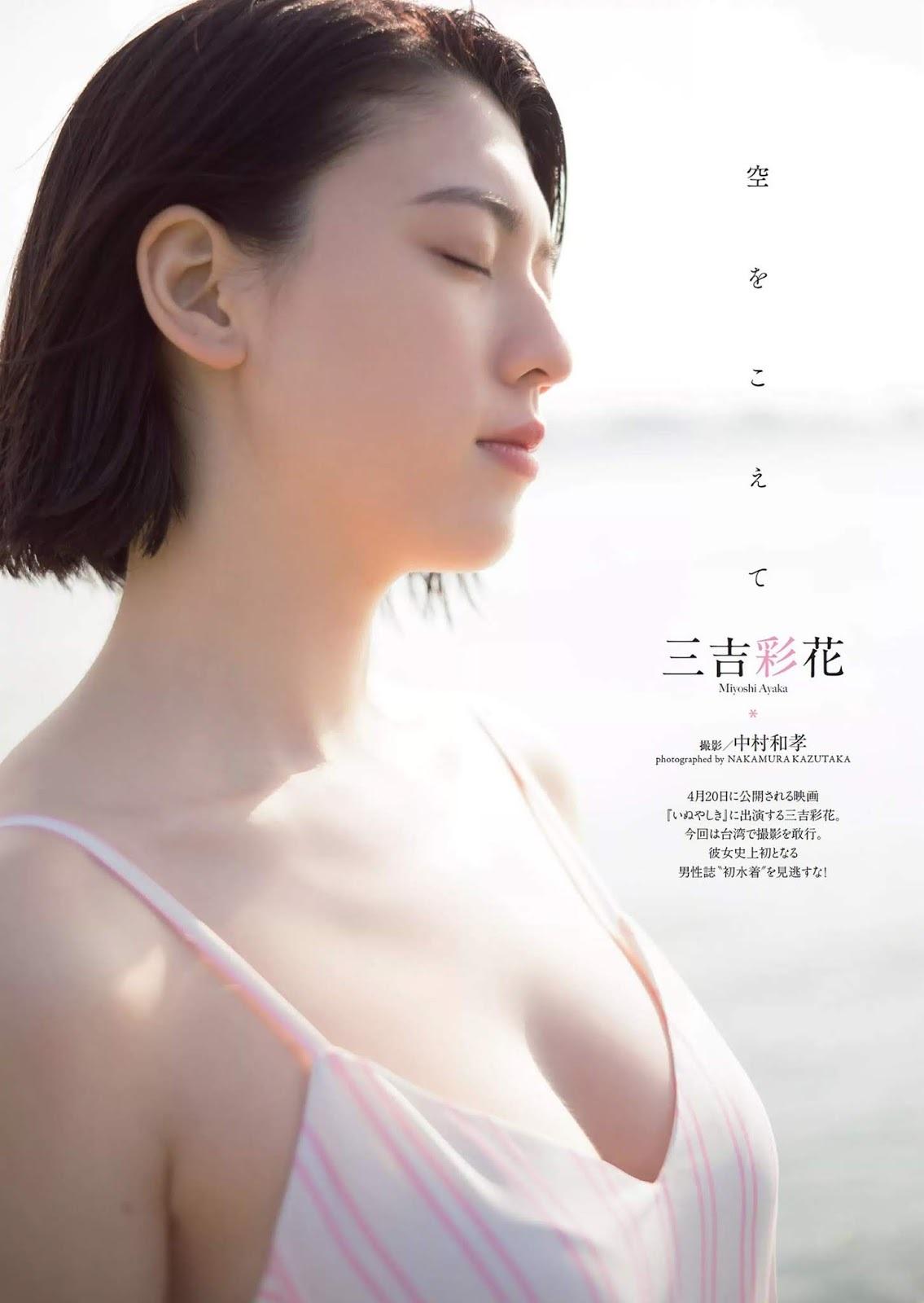 三吉彩花109