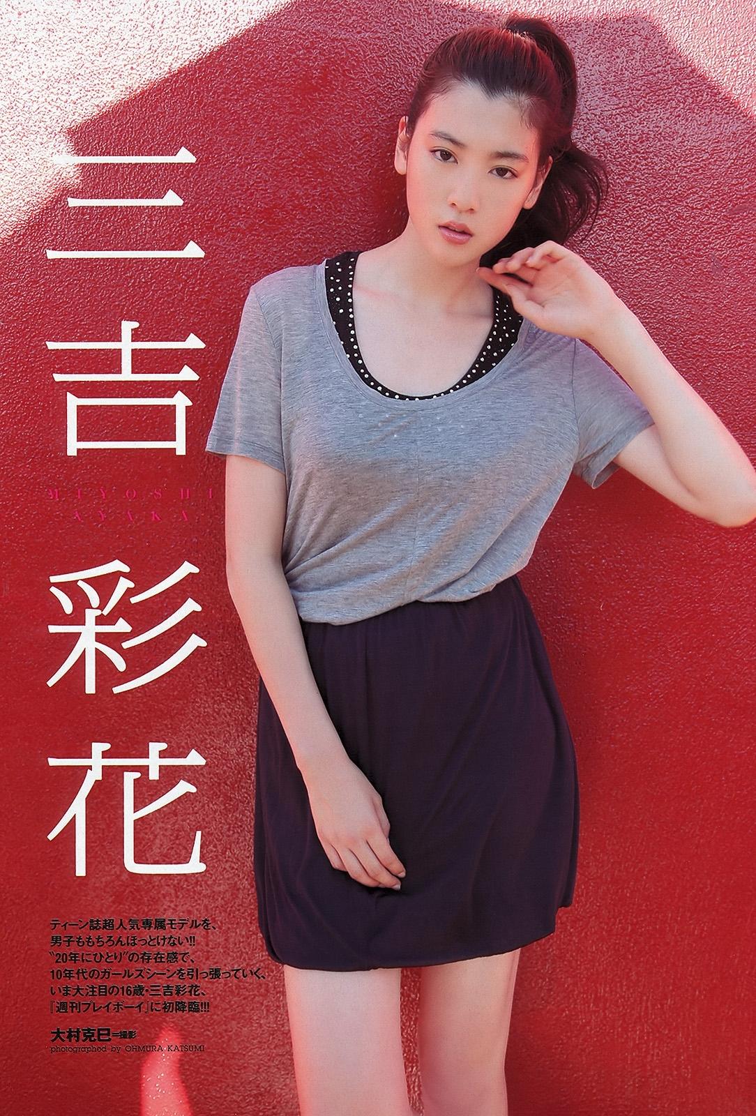 三吉彩花118