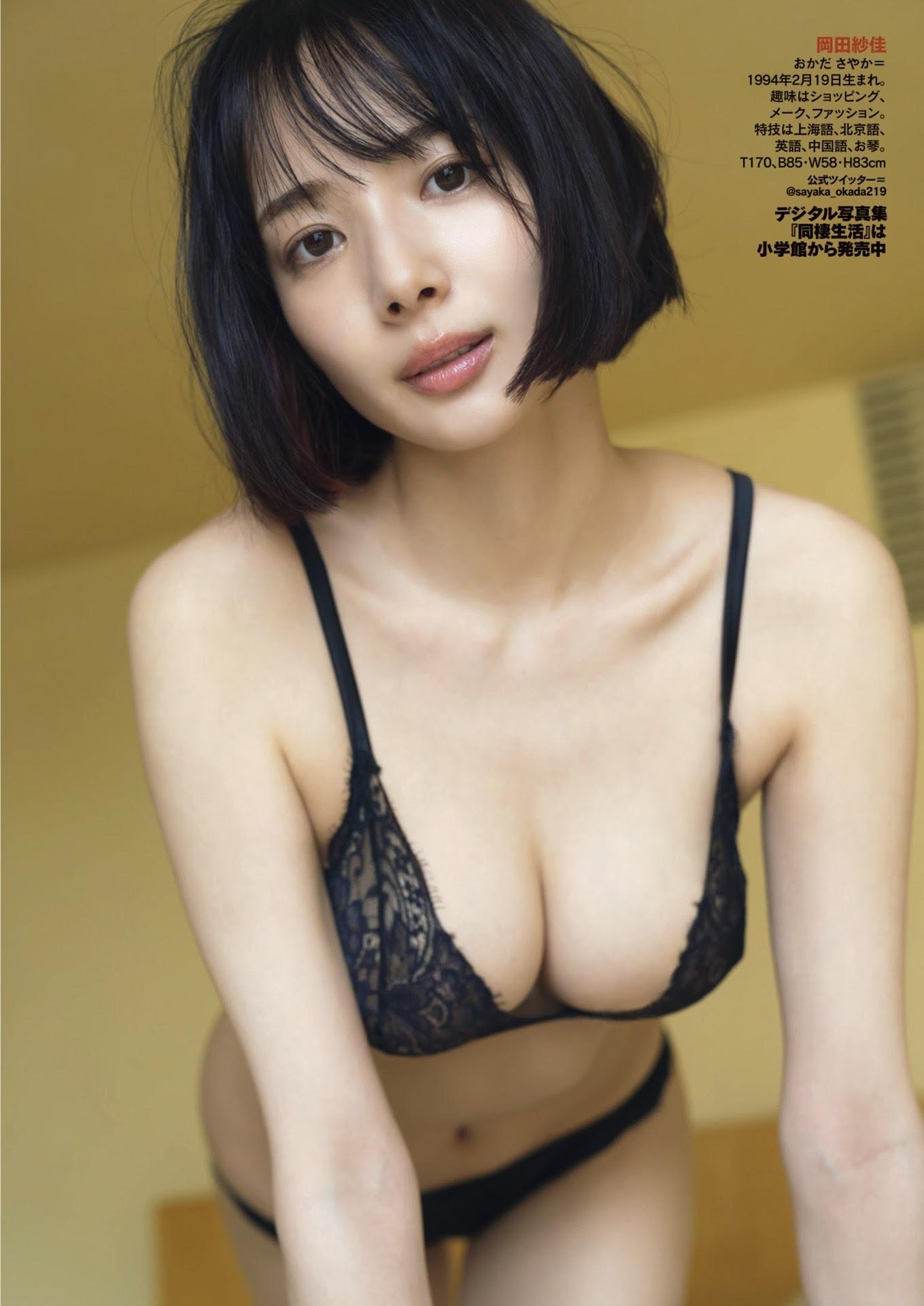 岡田紗佳123