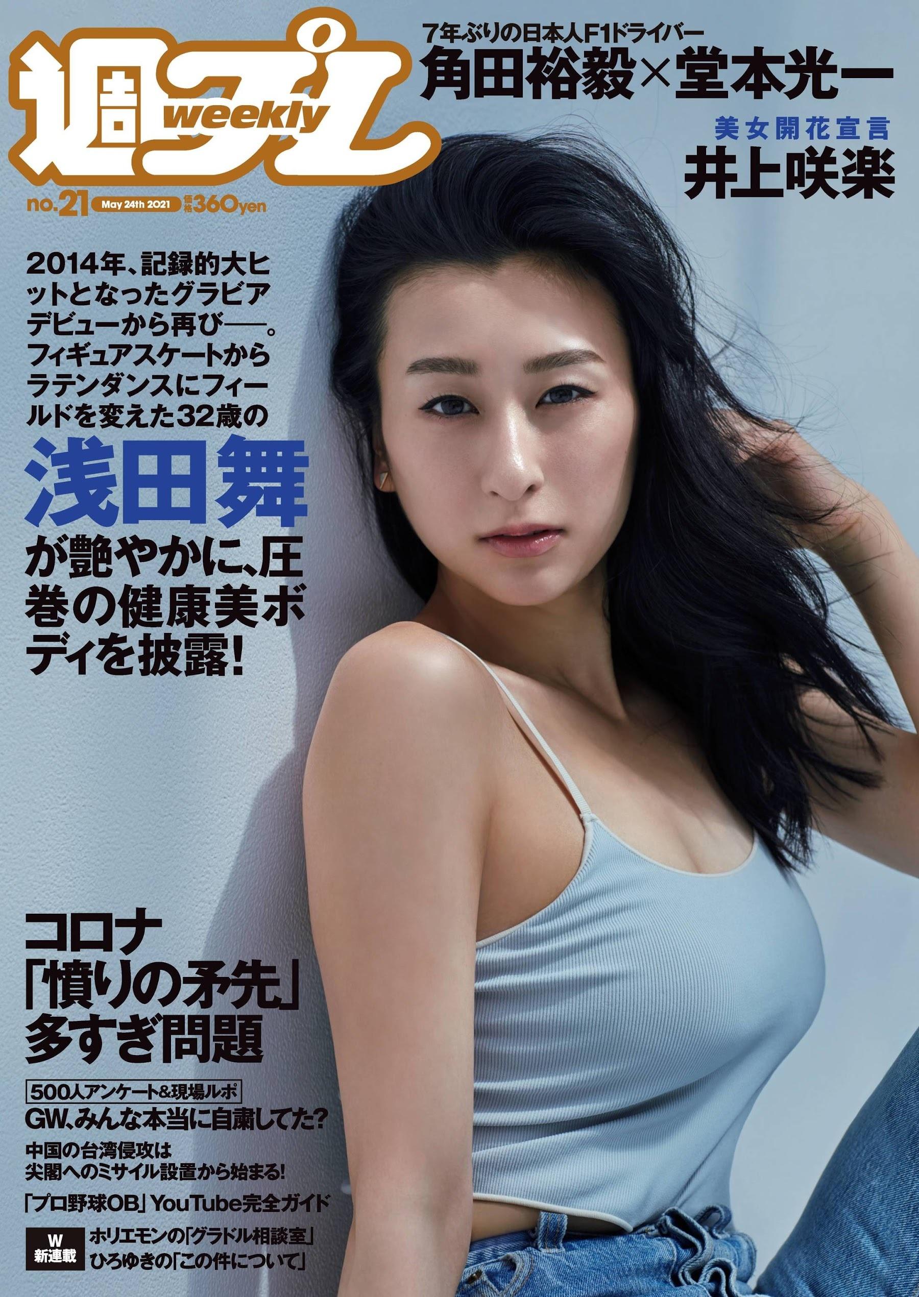浅田舞76