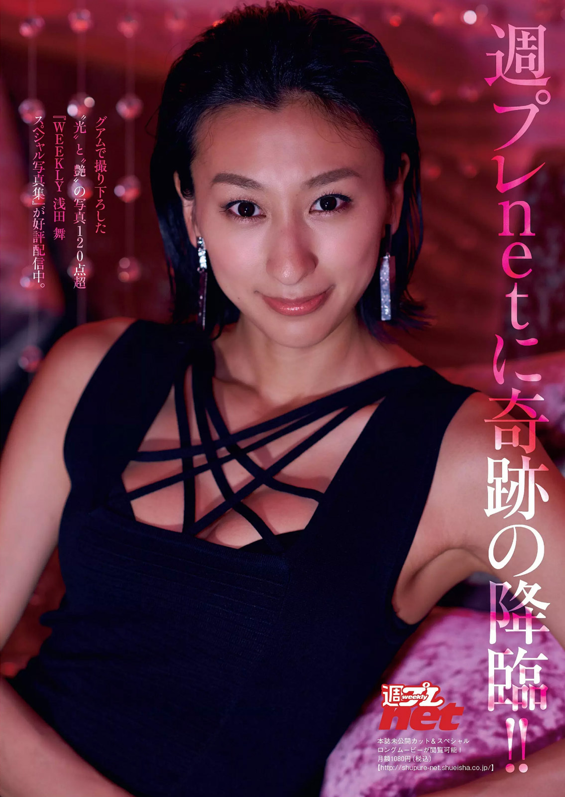 浅田舞14