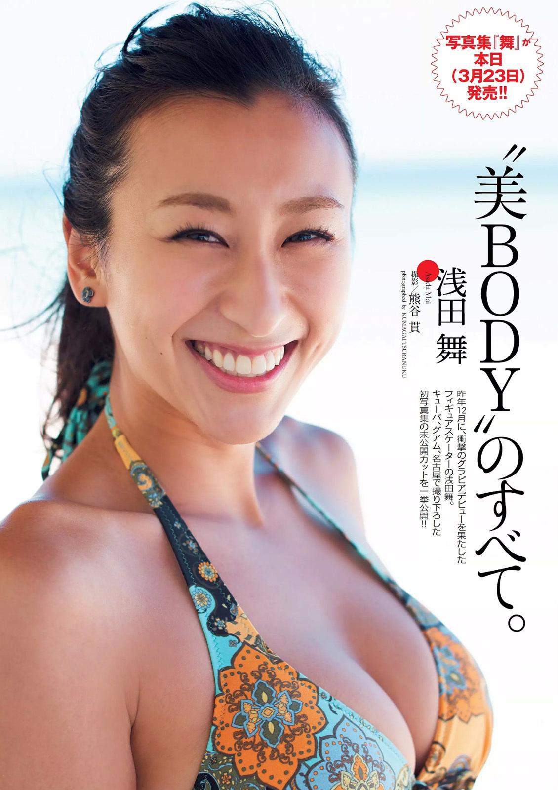 浅田舞30