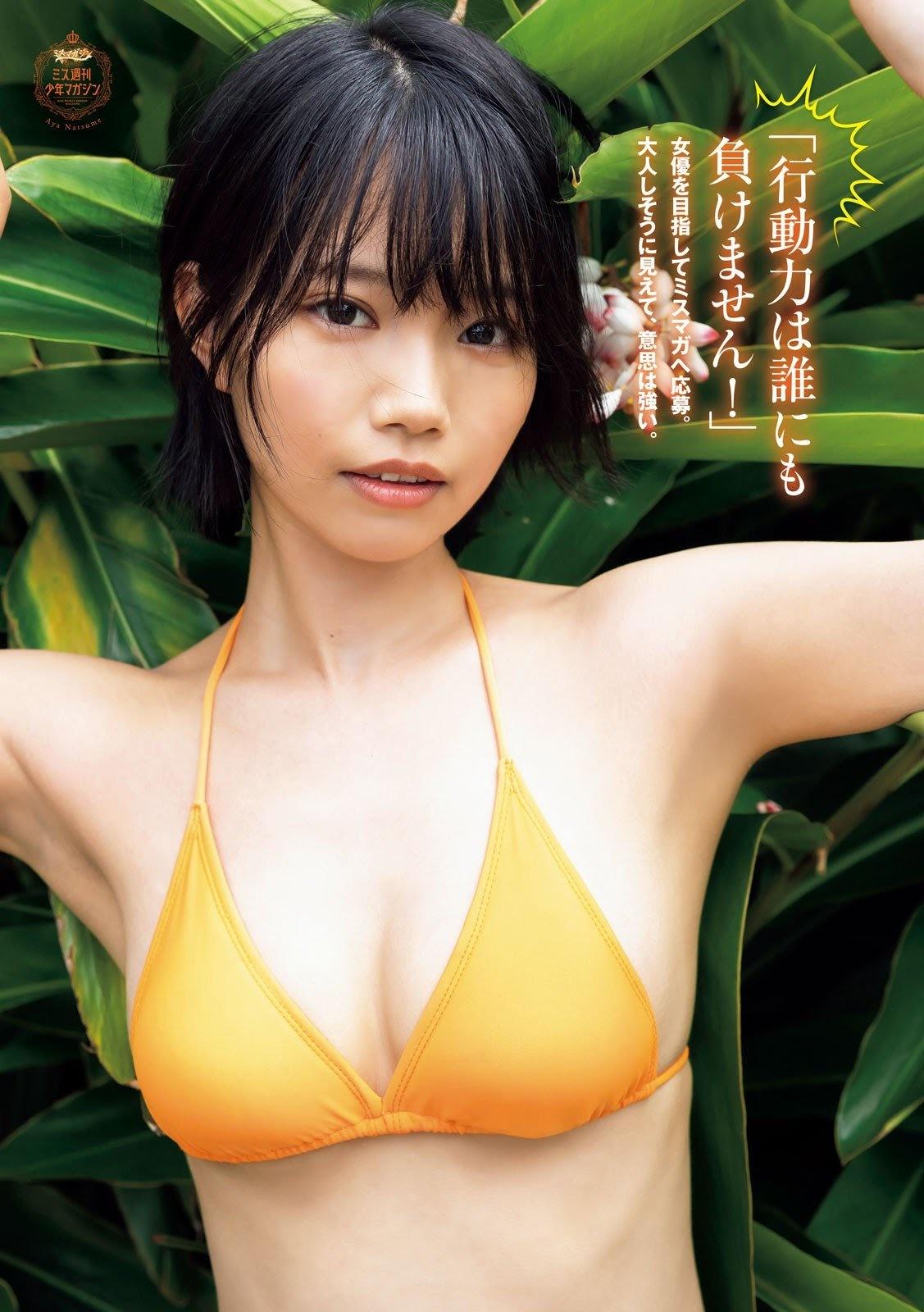 夏目綾50