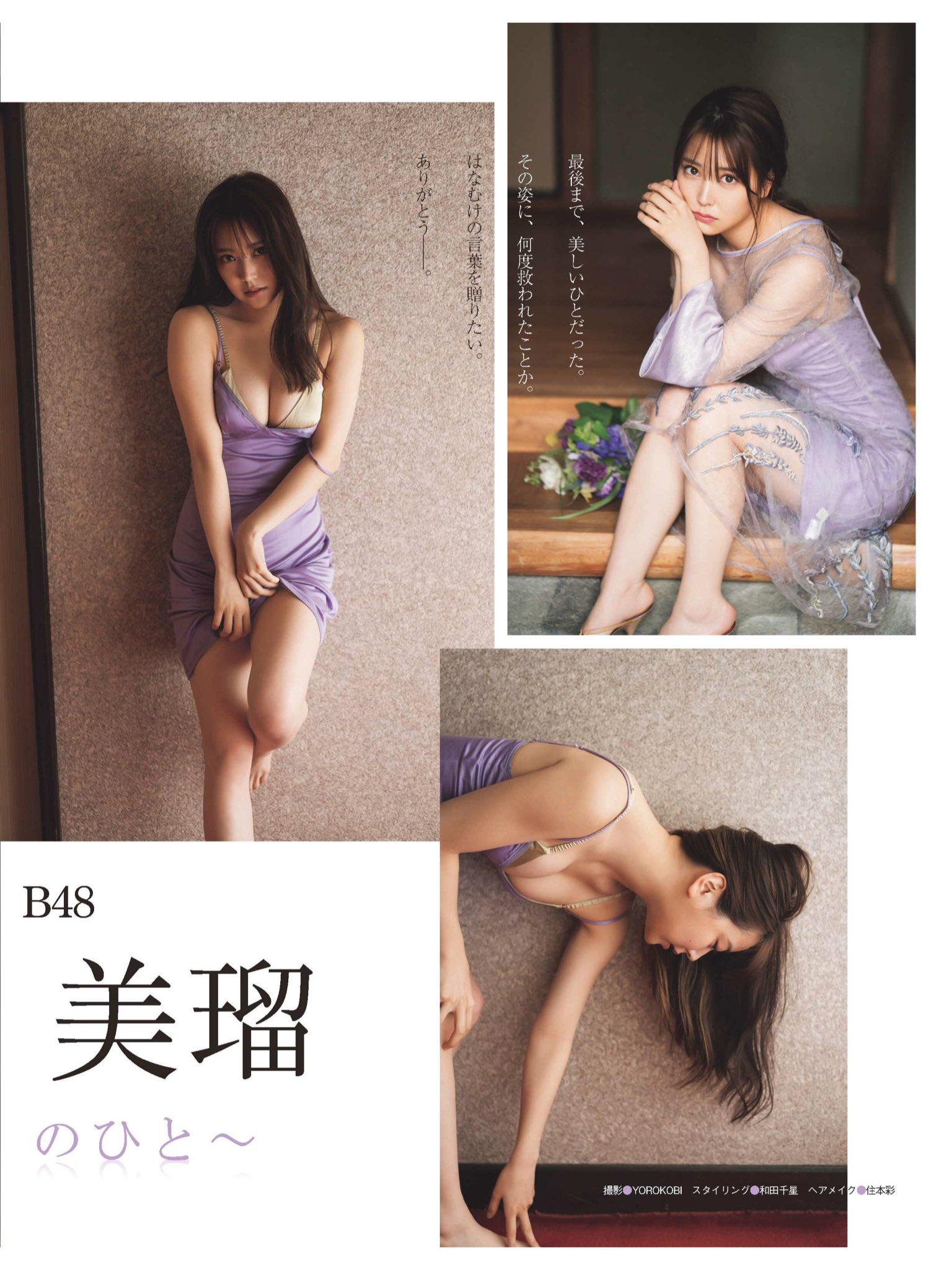 白間美瑠210