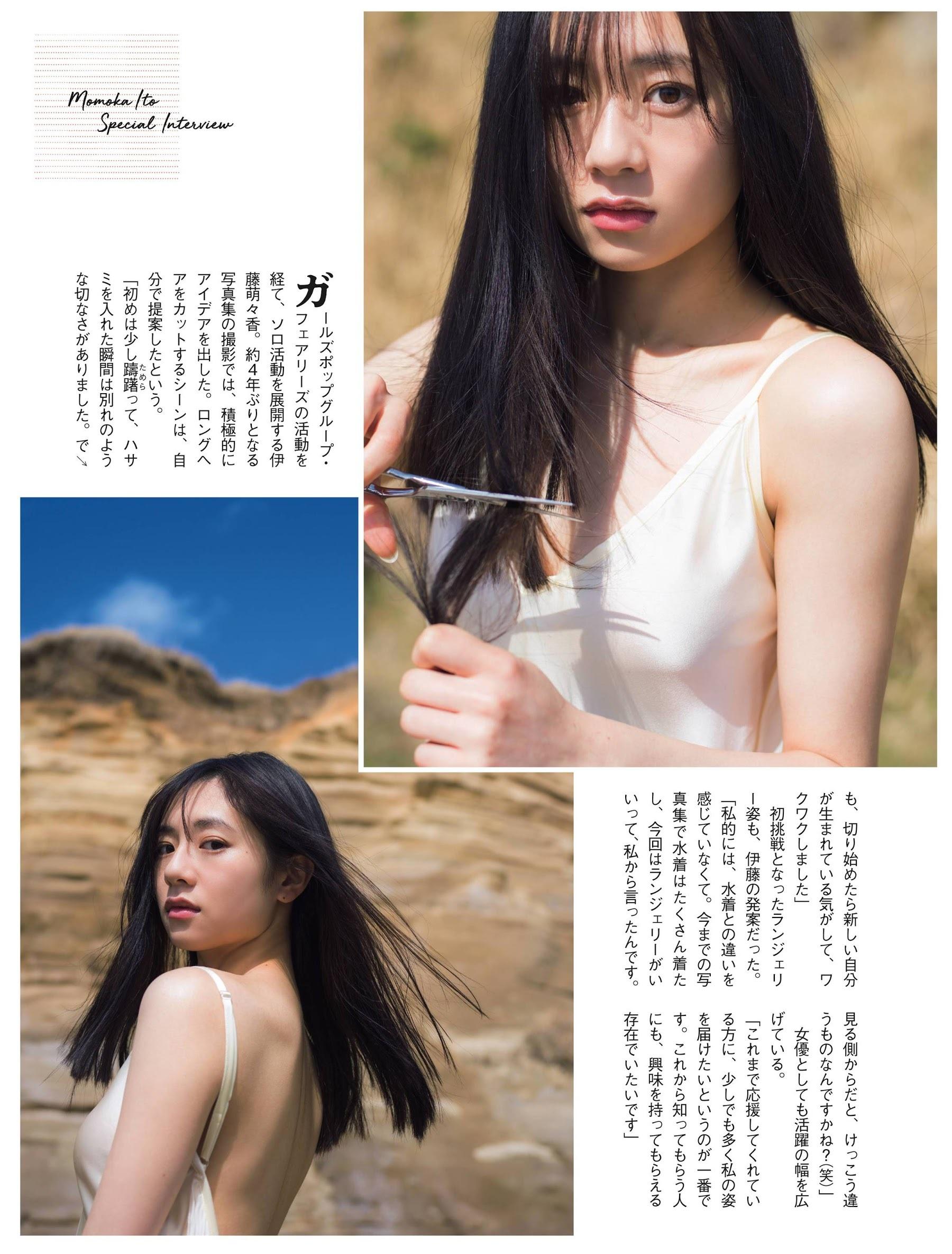 伊藤萌々香99