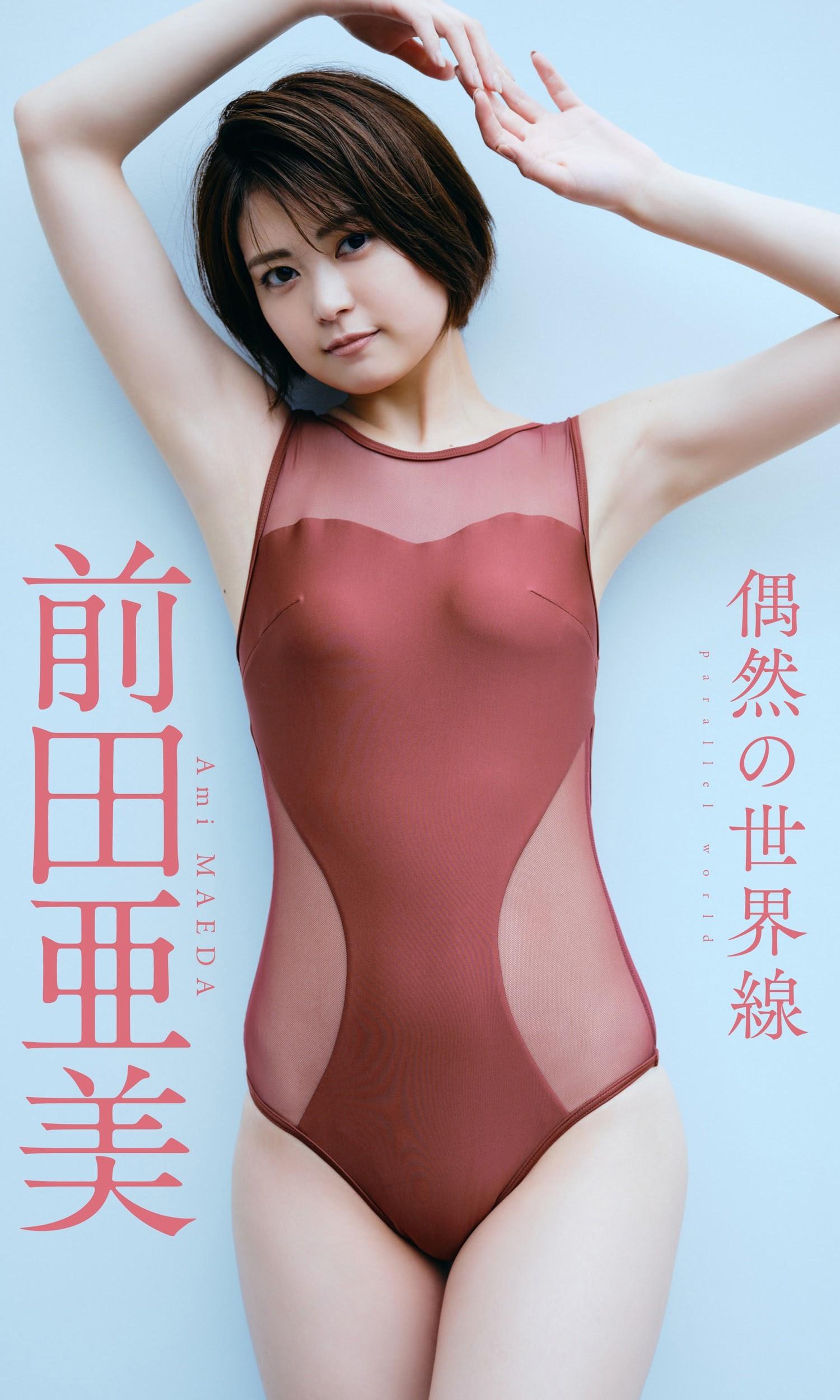 前田亜美36