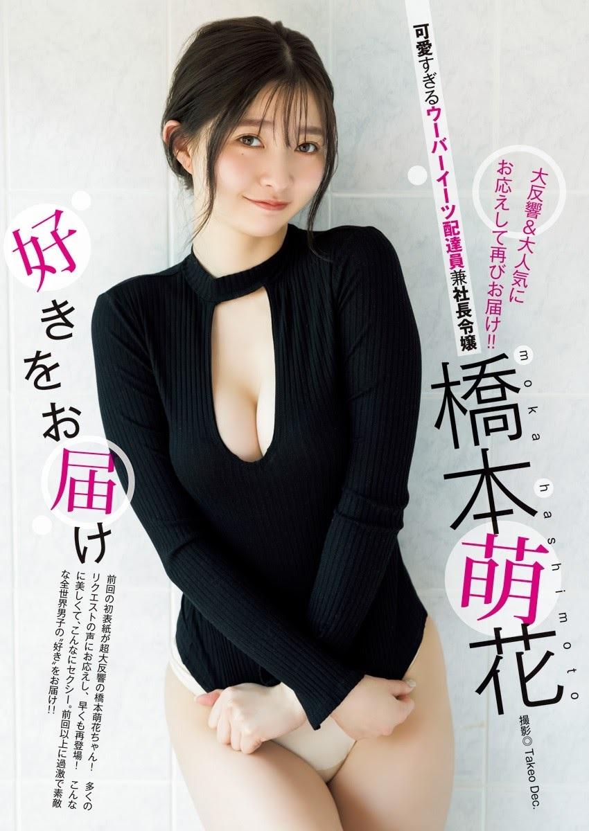 橋本萌花94