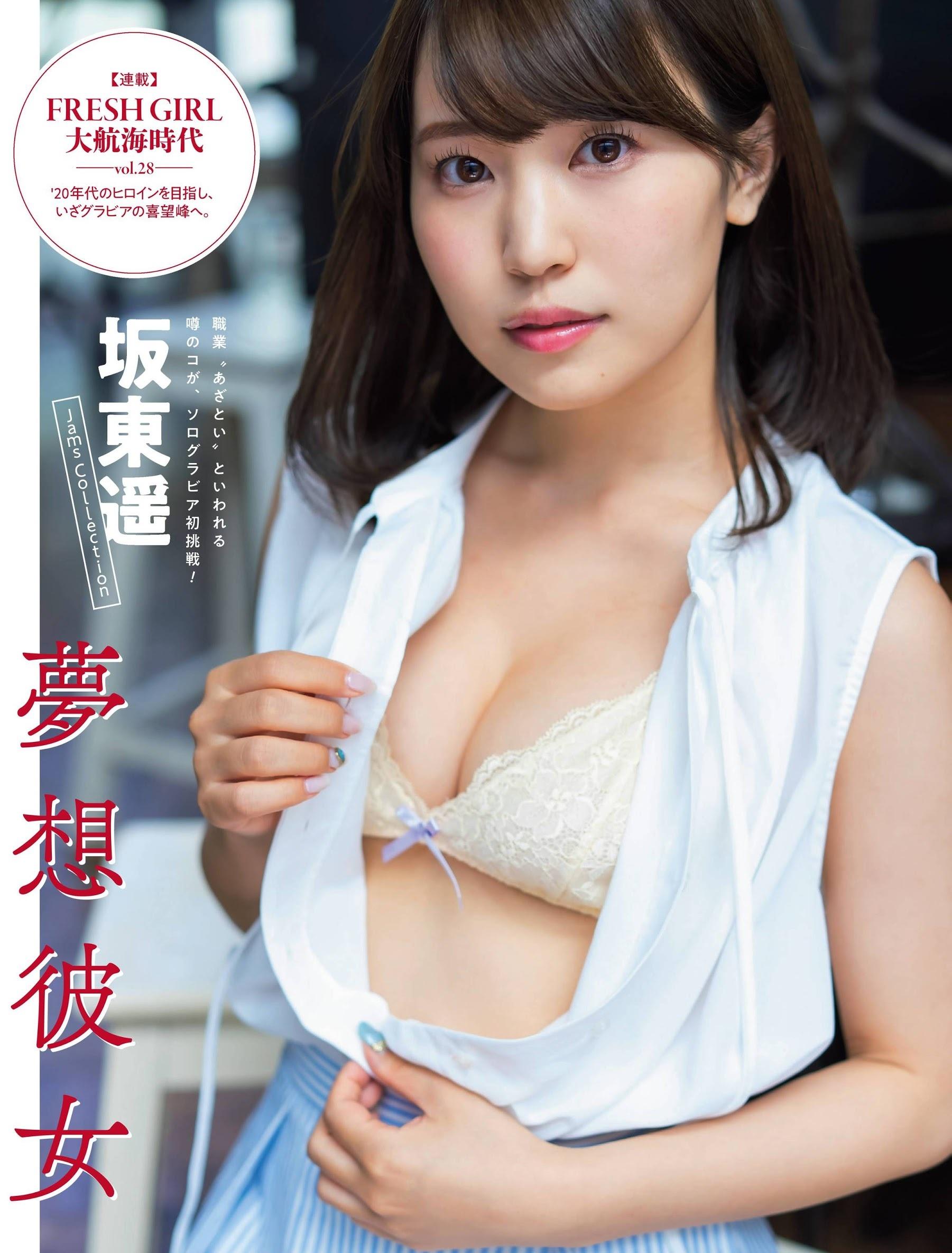 坂東遥41