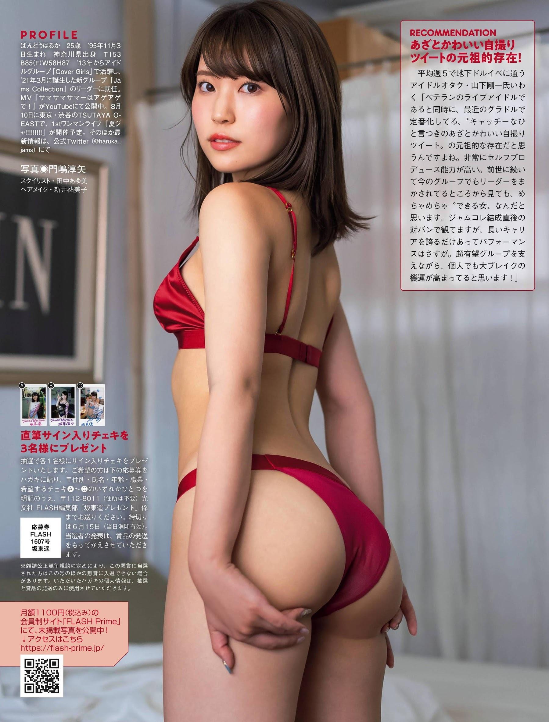 坂東遥45