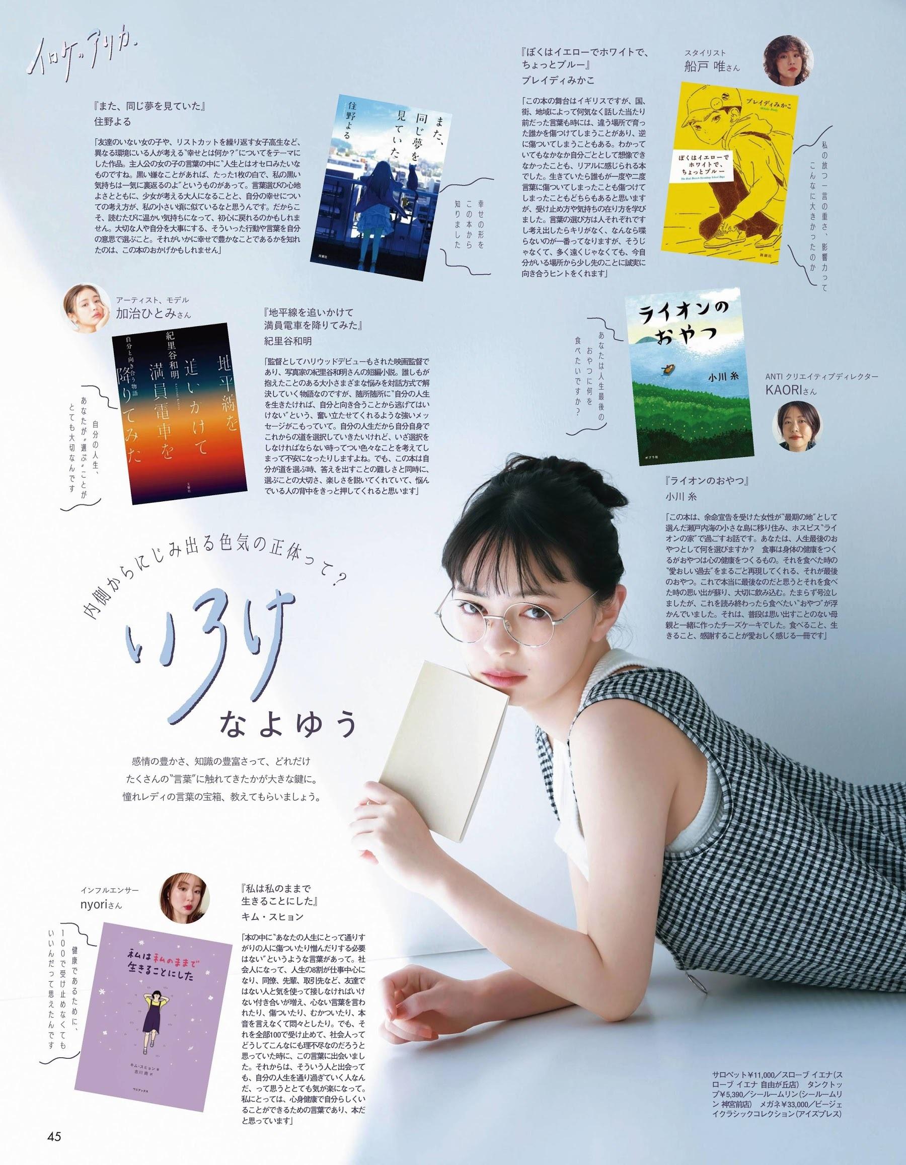 上國料萌衣44